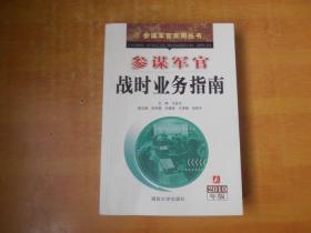 参谋军官实用丛书:参谋军官战时业务指南(2010年版)
