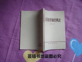人民检察制度概论(本书是我国建国以来论述人民检察制度的第一本专著,1982年6月一版一印,个人藏书,品好)