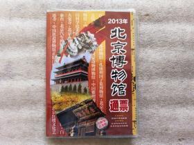 2013年北京博物馆通票 【内附馆点地图】