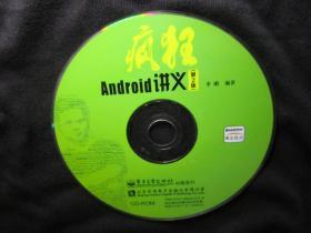 【正版随书光盘】疯狂Android 讲义,电子工业出版社(配套光盘CD-ROM)【下载免邮】