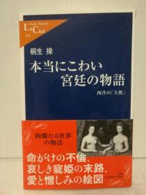 桐生操 :本当にこわい宫廷の物语―西洋の「大奥」 日文原版书