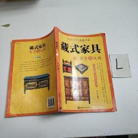 读图时代·收藏中国藏式家具鉴赏与收藏