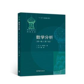 数学分析 第一卷 第7版