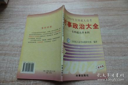 【年末清仓】2004年全国成人高考时事政治大全/专科起点升本科