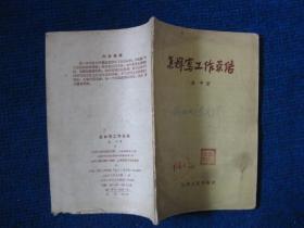 怎样写工作总结(1958年1版2印)
