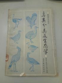 鸟类分类及生态学