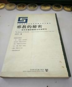 邪教的秘密:当代中国邪教聚合机制研究