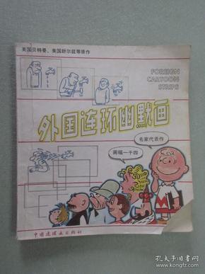 外國連環幽默畫
