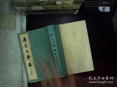 唐宋文举要(全三册)