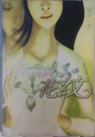 海男作品四册合售(《花纹》《私生活》《女人传》《男人传》)