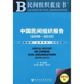 民间组织蓝皮书:中国民间组织报告(2009-2010)(2010版)