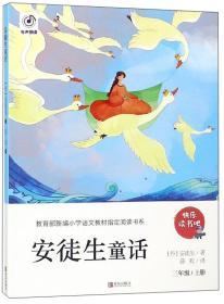 安徒生童话(三年级上册)