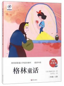 格林童话(三年级上册)