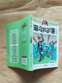 淘气包马小跳 丁克舅舅 漫画升级版.