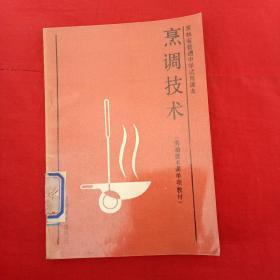 烹调技术(吉林省普通中学试用课本)