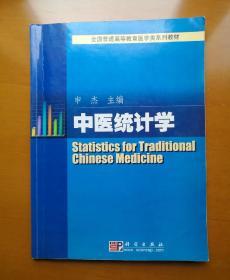 中医统计学