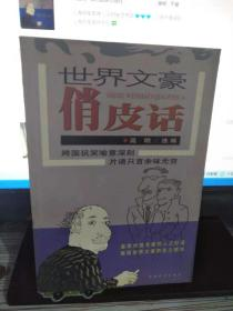 世界五千年名言妙语总集.外国卷