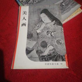美人画:岩波写真文库98