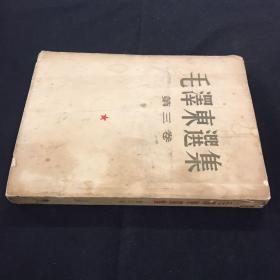 毛泽东选集第三卷 大32开
