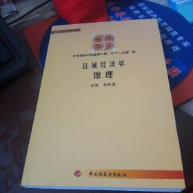 区域经济学原理(本书荣获中宣部第八届五个一工程奖)新书,2005年版