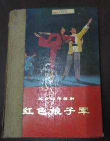 红色娘子军(革命现代舞剧)(馆藏)