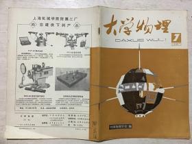 大学物理 1987年第7期
