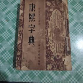 《康熙字典》铜板打字影印 凡例 至卯集下