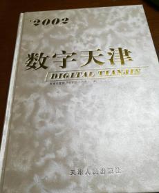 数字天津(2002)    馆藏   包邮价哦