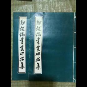 郑板桥书画碑拓集•八开两册全