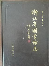 浙江省图书馆志