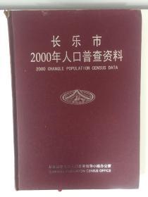 长乐市2000年人口普查资料