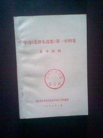学习《毛泽东选集》第一至四卷参考资料