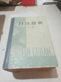 日汉辞典 上册