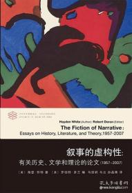 当代学术棱镜译丛·叙事的虚构性:有关历史、文学和理论的论文(1957-2007)现货塑封