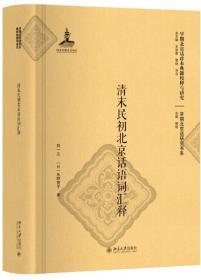清末民初北京话语词汇释