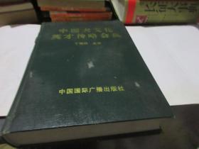 中国大文化英才传略会典