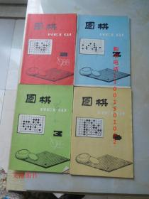 围棋 1988(1-10期 )10本合售    【见描述】