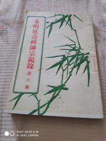 永明延寿禅师宗镜录 第六集