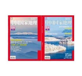 【共2本大全套打包】《 中国国家地理——吉林特别专辑》杂志 2017年1、2月各1本 吉林专辑上、下 自然地理旅游旅行景观文化