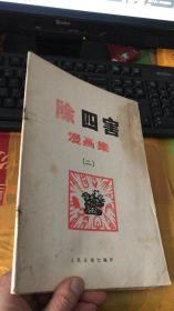 除四害漫画集(二)人民日报社编印