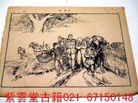 早期50年代.汪观清.连环画(红日)原始初版 #3486