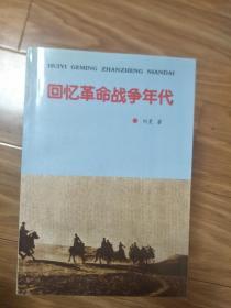 《回忆革命战争年代》【内有很多战争年代图片,作者刘星签名本!】