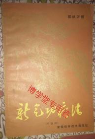 新气功疗法(中级功)