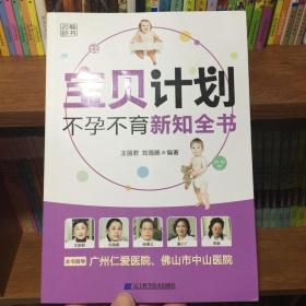 宝宝计划:不孕不育新知全书