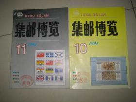 集邮博览【1994年10.11.期 两本合售】  BD  7379