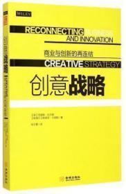 创意战略(商业与创新的再连结)