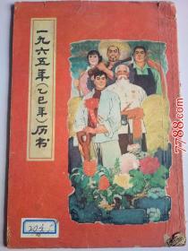 1965年(乙巳年)历书