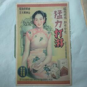 民国:日本参天堂株式会社,猛力(打淋)广告宣传画