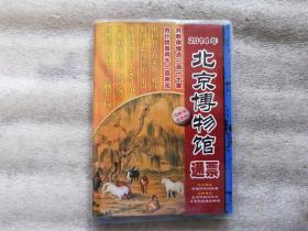 2014年北京博物馆通票 【内附北京城区内馆点分布示意地图】