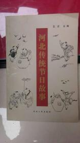 河北传统节日故事